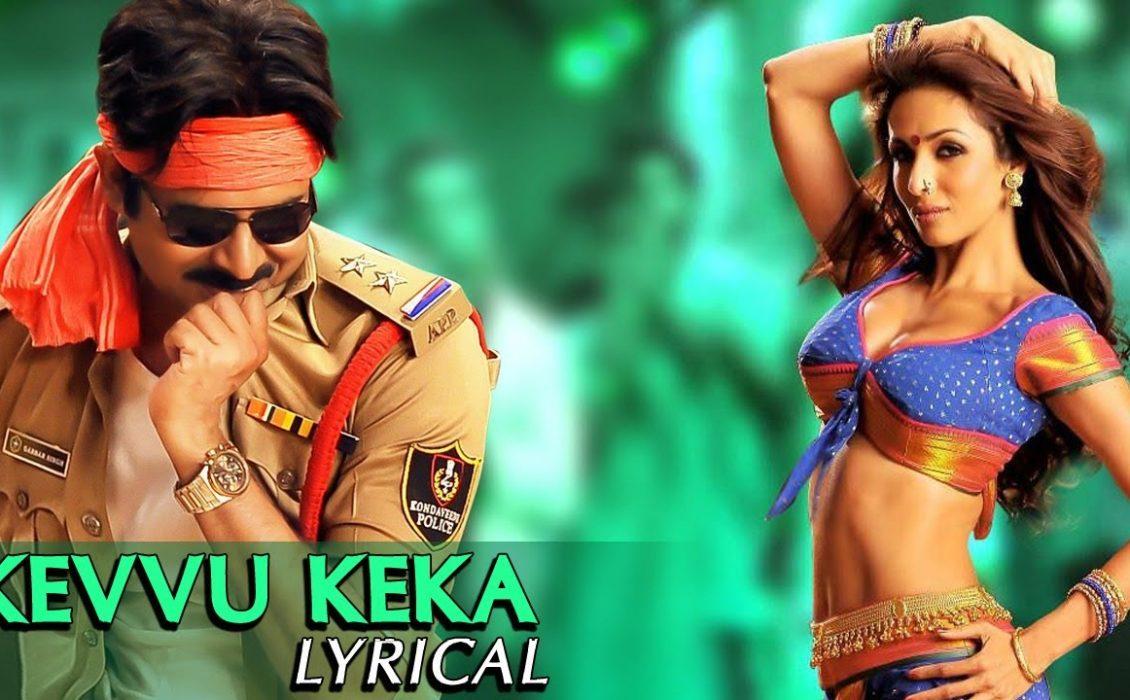 Kevvu Keka Video Song