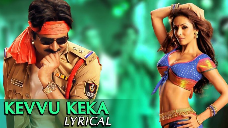 Kevvu Keka Video Song – Gabbar Singh Movie