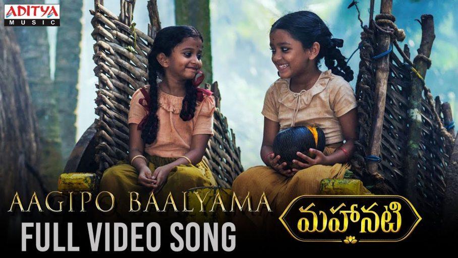 Aagipo Baalyama Song Lyrics – Mahanati Movies