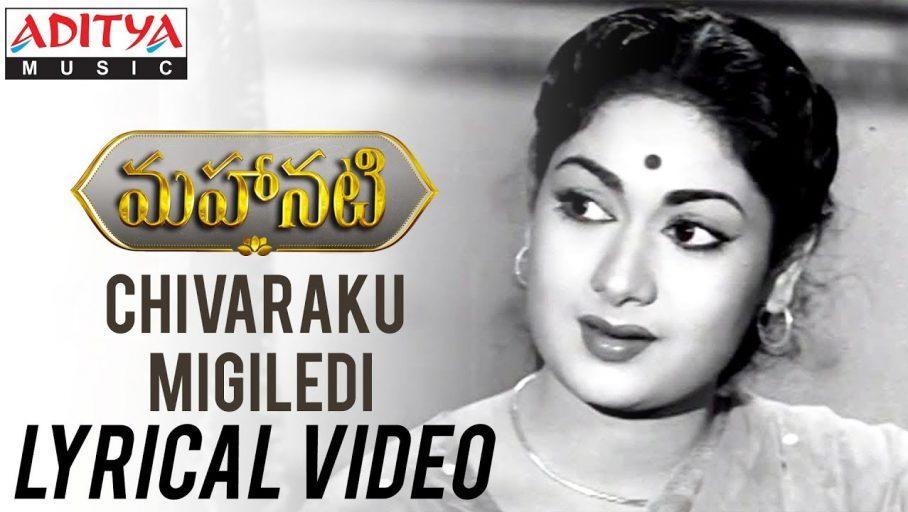 Chivaraku Migiledi Song Lyrics – Mahanati Movies