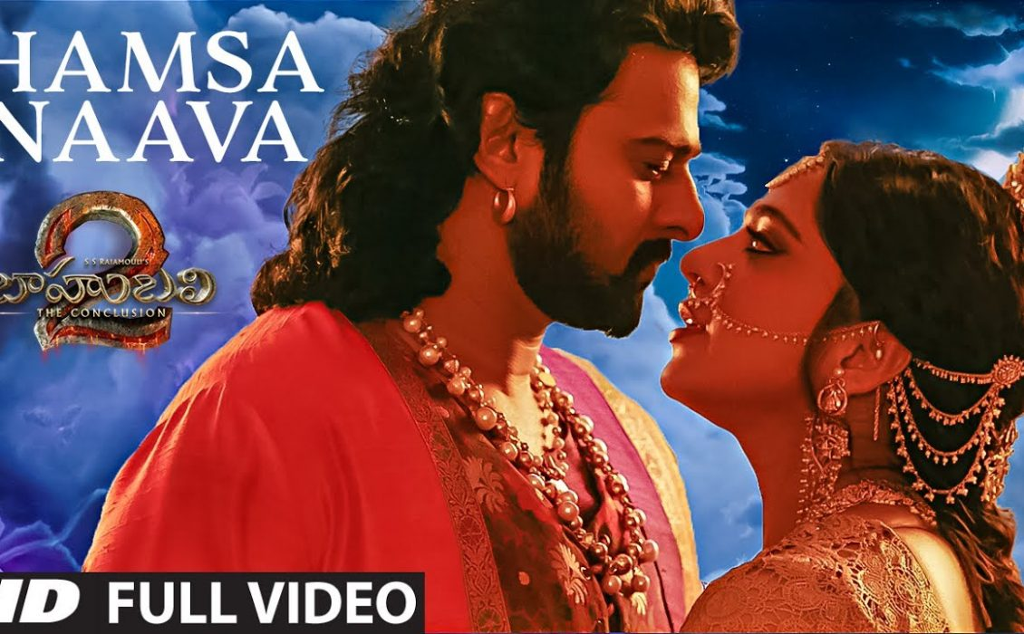 Hamsa Naava Song Lyrics