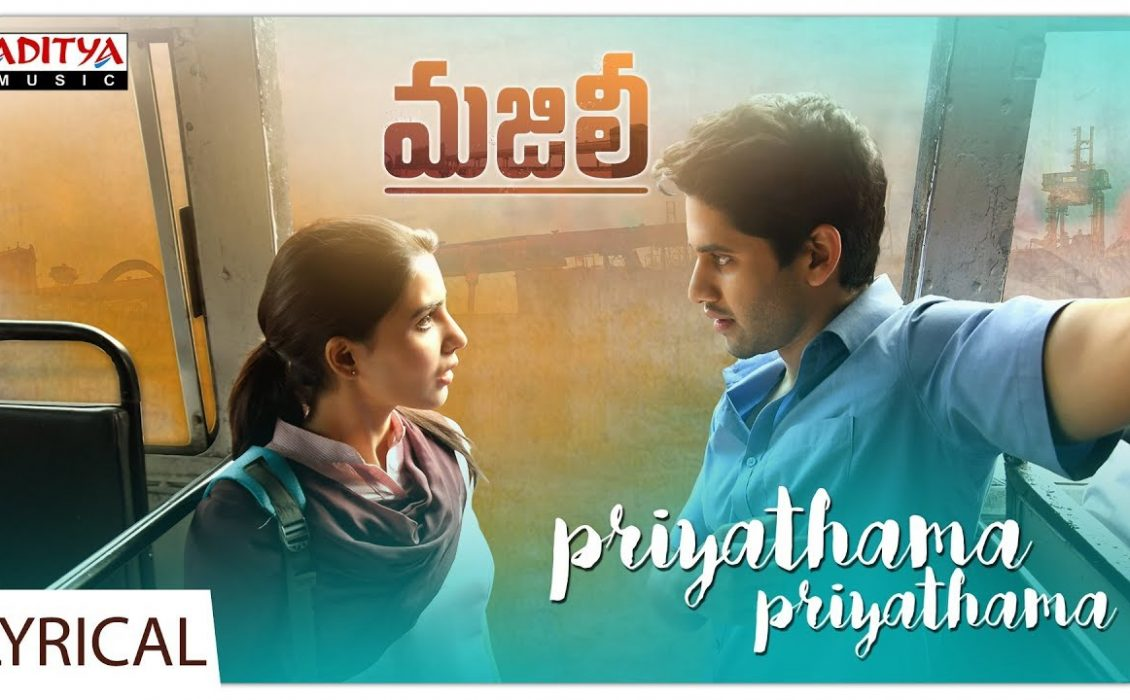 Priyathama Priyathama Song Lyrics