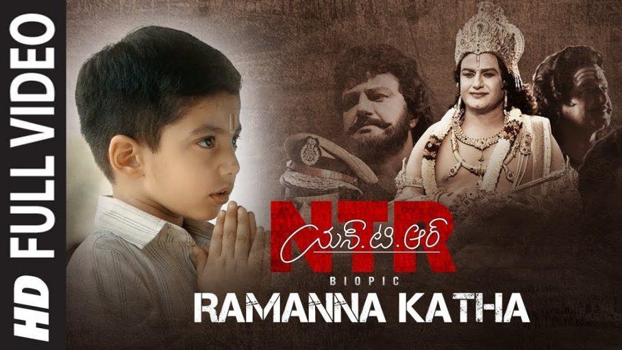 Ramanna Katha Video Song – N.T.R. Mahanayakudu