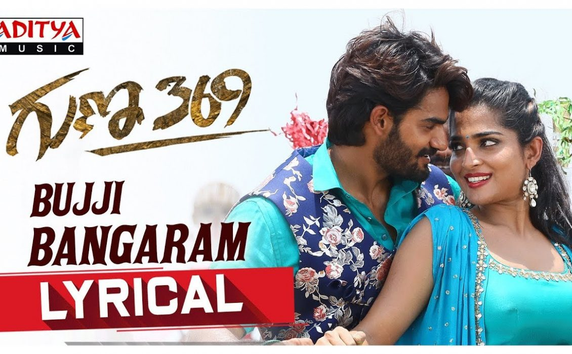 Bujji Bujji Bangaram Song Lyrics