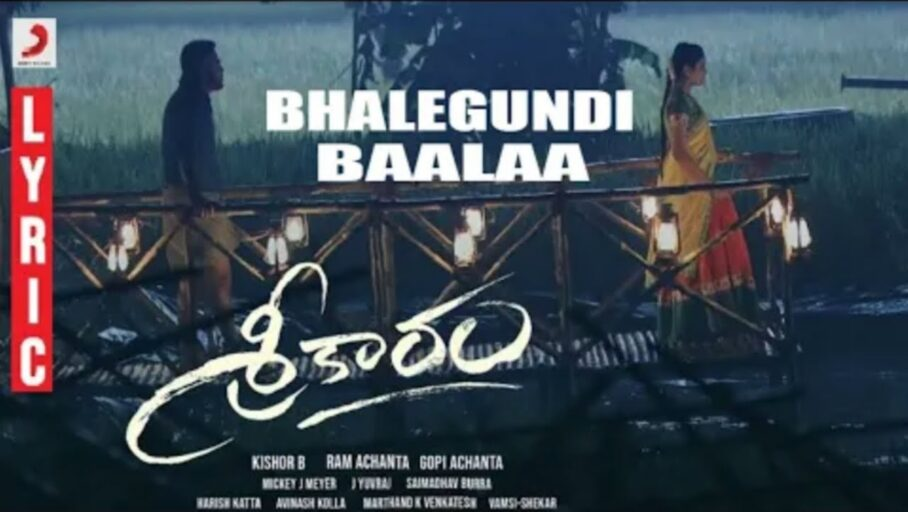 Bhalegundi Baalaaa Song Lyrics