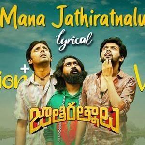 Mana JathiRatnalu Song Lyrics – Jathi Ratnalu Movie