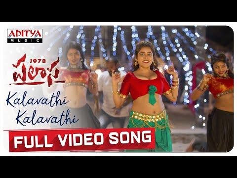 Kalavathi Kalavathi Song Lyrics