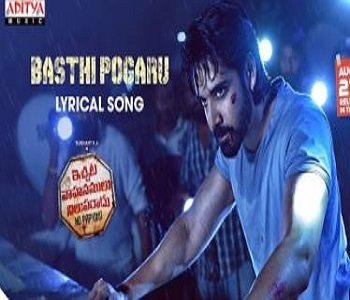 Basthi Pogaru Song Lyrics – Ichata Vahanamulu Niluparadu Movie