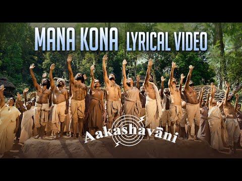 Mana Kona Song Lyrics – Aakashavaani Movie